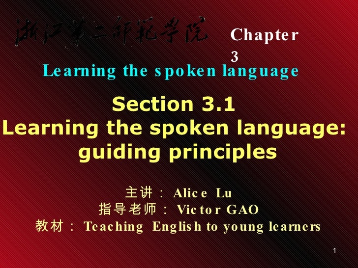Chapter  3   Learning the spoken language Section 3.1  Learning the spoken language:  guiding principles 主讲: Alice Lu 指导老师...