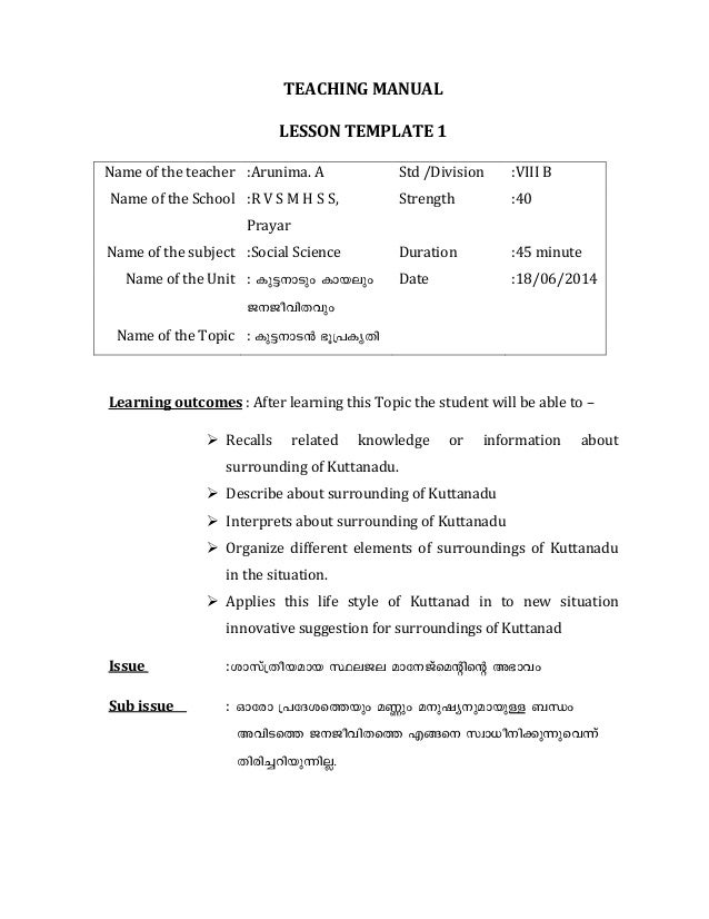 TEACHING MANUAL  LESSON TEMPLATE 1  Name of the teacher :Arunima. A Std /Division :VIII B  Name of the School :R V S M H S...