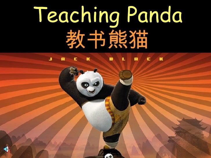 Teaching Panda 教书熊猫
