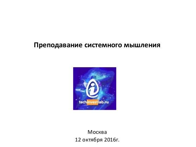 Преподавание системного мышления Москва 12 октября 2016г.