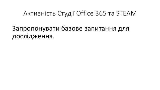 Активність Студії Office 365 та STEAM Запропонувати базове запитання для дослідження.