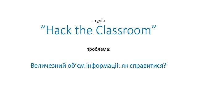 """студія """"Hack the Classroom"""" проблема: Величезний об'єм інформаціі: як справитися?"""
