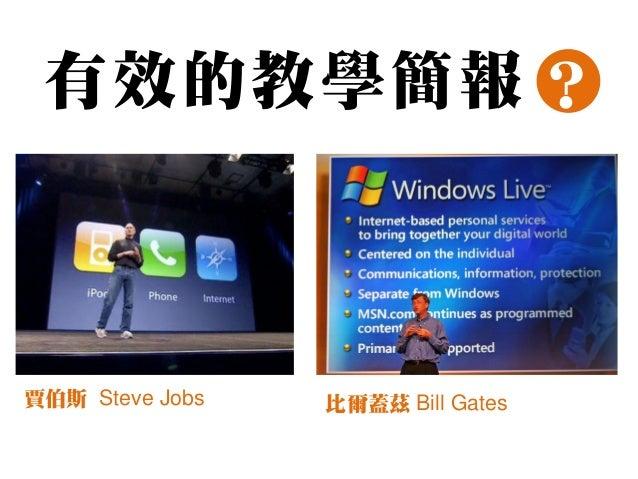 有效的教學簡報 ?賈伯斯 Steve Jobs   比爾蓋茲 Bill Gates