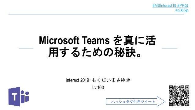 #MSInteract19 #PR02 #o365jp Interact 2019 もくだいまさゆき Lv.100 Microsoft Teams を真に活 用するための秘訣。 ハッシュタグ付きツイート
