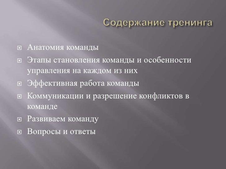 Командообразование Slide 2