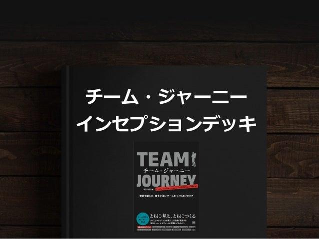 チーム・ジャーニー インセプションデッキ