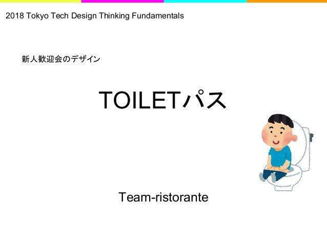 2018 Tokyo Tech Design Thinking Fundamentals TOILETパス Team-ristorante 新人歓迎会のデザイン