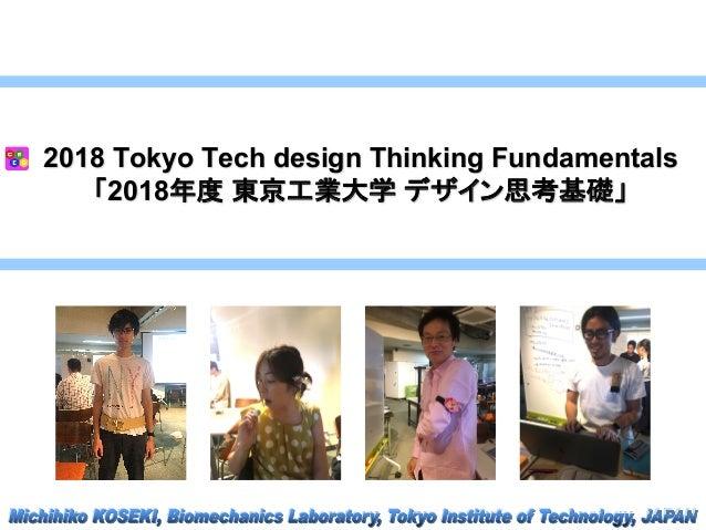 2018 Tokyo Tech design Thinking Fundamentals 「2018年度 東京工業大学 デザイン思考基礎」