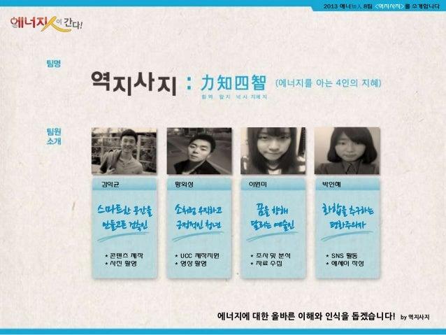 에너知人 8팀 역지사지 팀소개 Slide 2