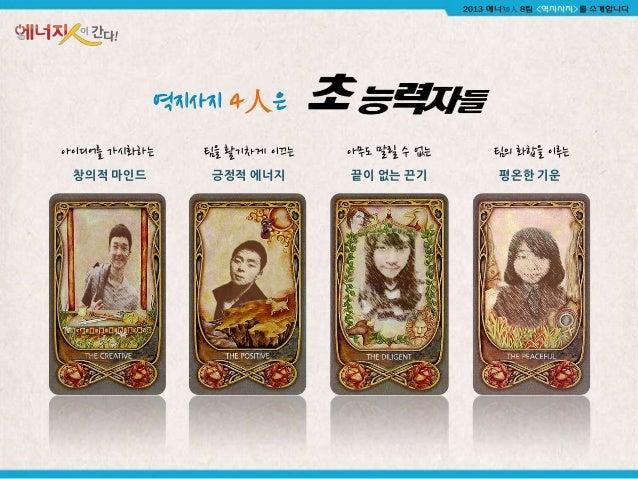 에너知人 8팀 역지사지 팀소개 Slide 3