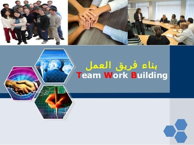 LOGO  بناء فريق العمل  Team Work Building