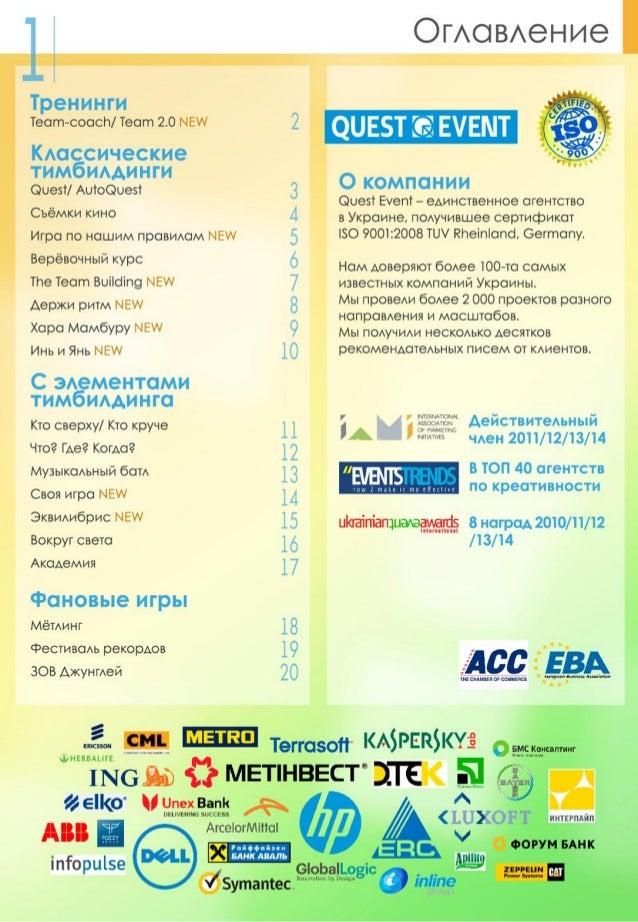 ° Фиезт Ечепт - ведущий проект Аито®иезт®егоир  - Аидер качества — единственное агентство в Украине,  подучившее сертифика...