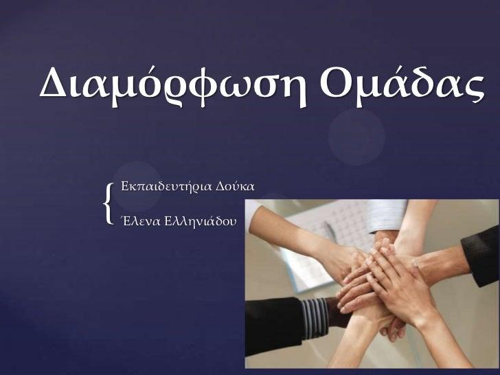 Διαμόρφωση Ομάδας      Εκπαιδευτήρια Δούκα  {   Έλενα Ελληνιάδου