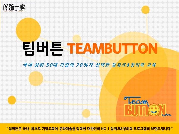 """팀버튼 TEAMBUTTON      국내 상위 50대 기업의 70%가 선택한 팀워크&창의력 교육"""" 팀버튼은 국내 최초로 기업교육에 문화예술을 접목한 대한민국 NO.1 팀워크&창의력 프로그램의 브랜드입니다 """""""