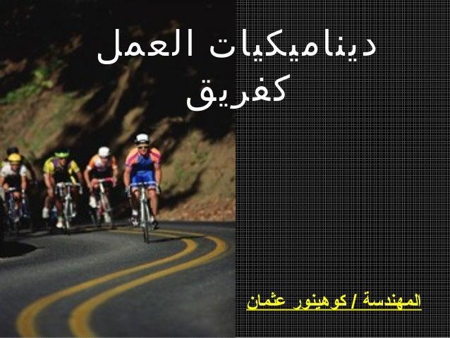 العمل ديناميكيات كفريق عثمان كوهينور / المهندسة