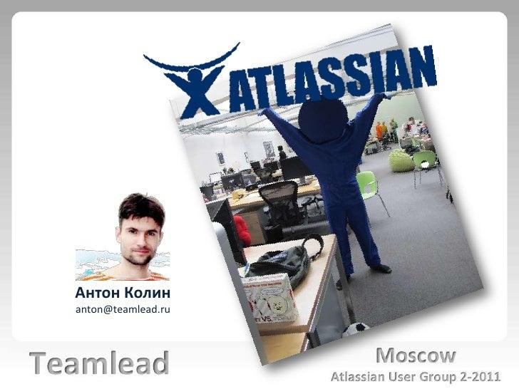 Антон Колин<br />anton@teamlead.ru<br />