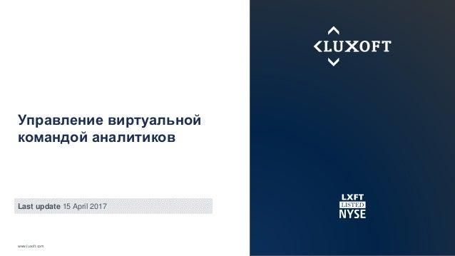 www.luxoft.com Управление виртуальной командой аналитиков Last update 15 April 2017