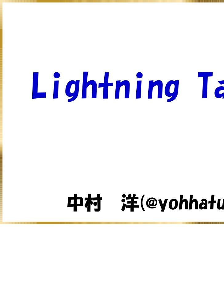 Lightning Talk  中村 洋(@yohhatu)