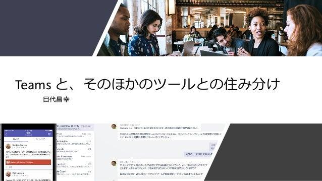 #kumonokai Teams と、そのほかのツールとの住み分け 目代昌幸