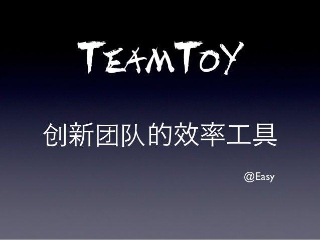 TeamToY创新团队的效率工具           @Easy