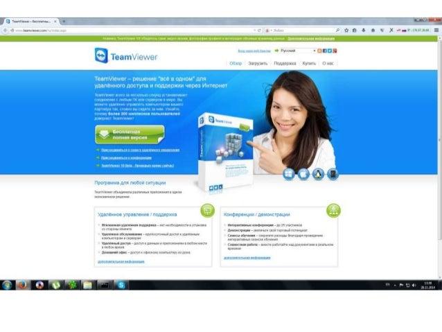 www.teamviewer.com/ru/