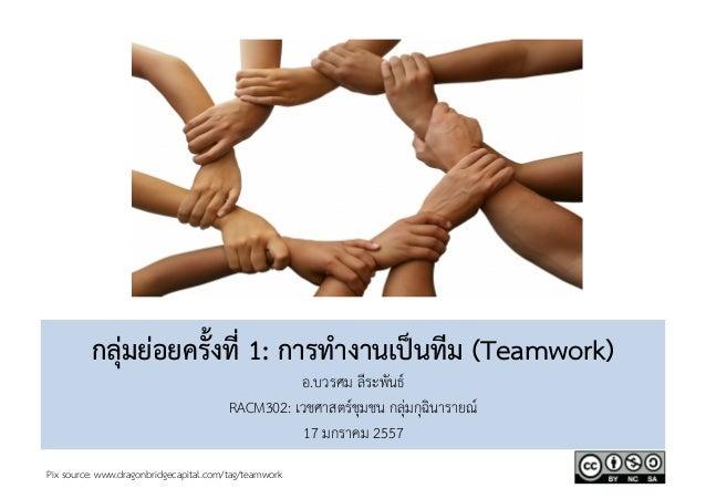 กลุ่มย่อยครั้งที่ 1: การทำงานเป็นทีม (Teamwork) อ.บวรศม ลีระพันธ์ RACM302: เวชศาสตร์ชุมชน กลุ่มกุฉินารายณ์ 17 มกราคม 25...