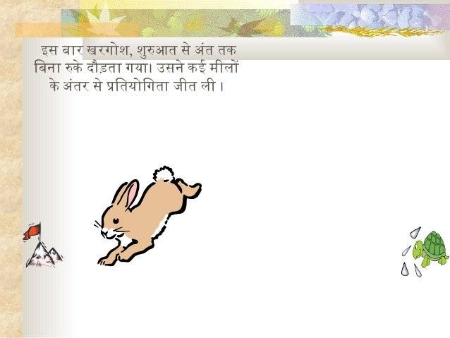 इस बार खरगोश, शुरुआति से अतंति तिक िबना रुके दौड़तिा गया। उसने कई मीलों के अतंतिर से प्रतितियोिगतिा जीति ली ।
