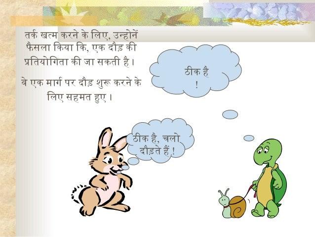 Teamwork hindi Slide 3