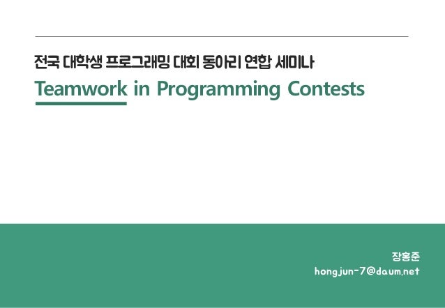 Teamwork in Programming Contests 장홍준 hongjun-7@daum.net