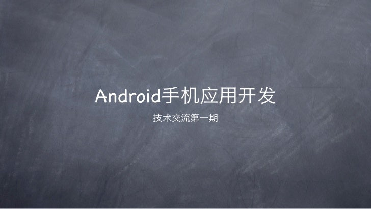 Android       应   发          术