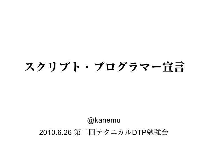 スクリプト・プログラマー宣言             @kanemu  2010.6.26 第二回テクニカルDTP勉強会