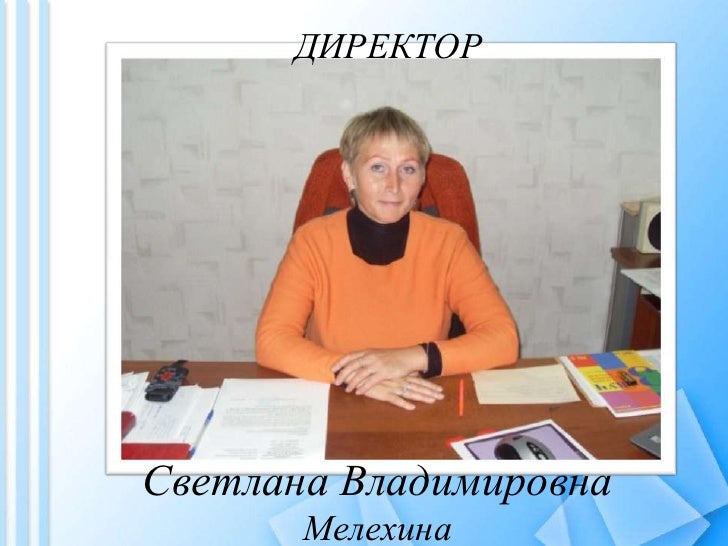 ДИРЕКТОР<br />Светлана ВладимировнаМелехина<br />
