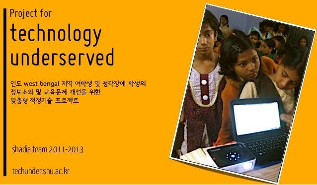 Project fortechnologyunderserved인도 west bengal 지역 여학생 및 청각장애 학생의정보소외 및 교육문제 개선을 위한맞춤형 적정기술 프로젝트shadia team 2011-2013techun...