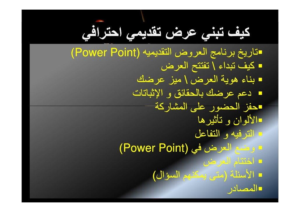 ا    ا         ض                 آ     )(Power Point     ا وض ا            ر                     ا ض    ...