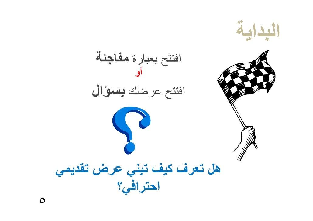 ا ا            رة        ا            أو     ال                   ا         ض               فآ       ه  ...