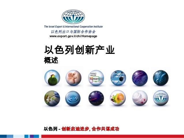 以色列创新产业概述以色列 - 创新启迪进步, 合作共谋成功www.export.gov.il/chi/Homepage