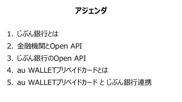 Tech on#04 じぶん銀行 × KDDI Slide 2