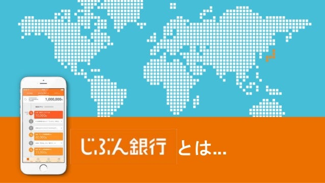 Tech on#04 じぶん銀行 × KDDI Slide 3
