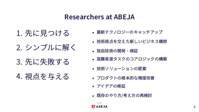 Seeing Unseens with Machine Learning -- 見えていないものを見出す機械学習 Slide 3