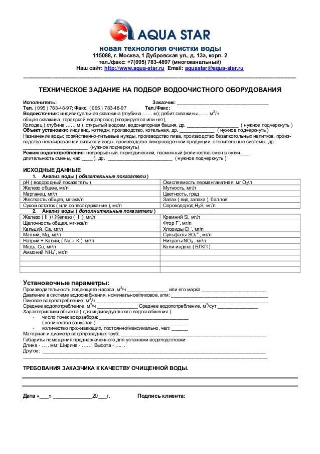новая технология очистки воды                          115088, г. Москва, 1 Дубровская ул., д. 13а, корп. 2               ...