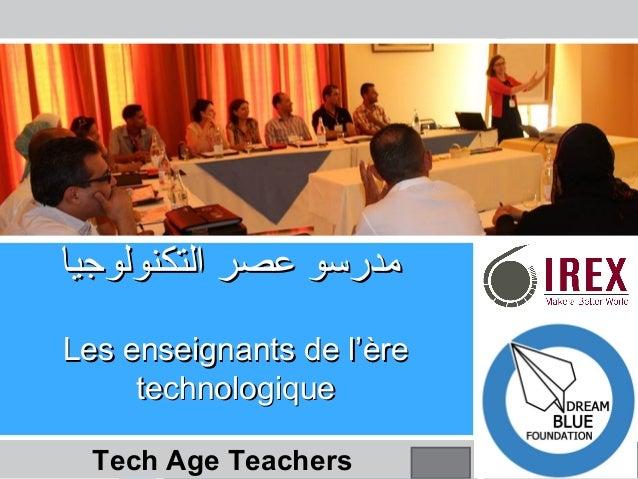 Les Enseignants de l'Ere Technologique – La Tunisie Anis MILADI التكنولوجيا عصر مدرسوالتكنولوجيا عصر مدرسو Les...