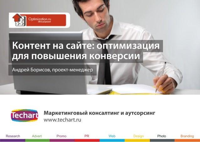 Контент на сайте: оптимизация для повышения конверсии Techart borisov-text-m-111124060549-phpapp01