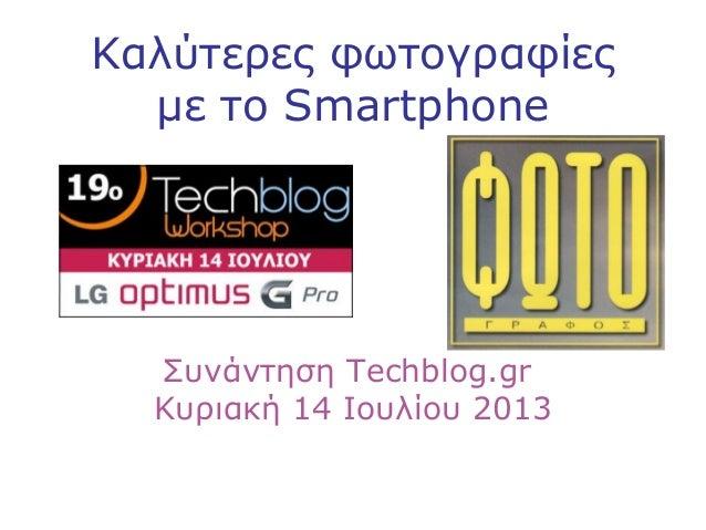 Καλύτερες φωτογραφίες με το Smartphone Συνάντηση Τechblog.gr Κυριακή 14 Ιουλίου 2013