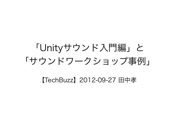 「Unityサウンド入門編」と「サウンドワークショップ事例」  【TechBuzz】2012-09-27 田中孝