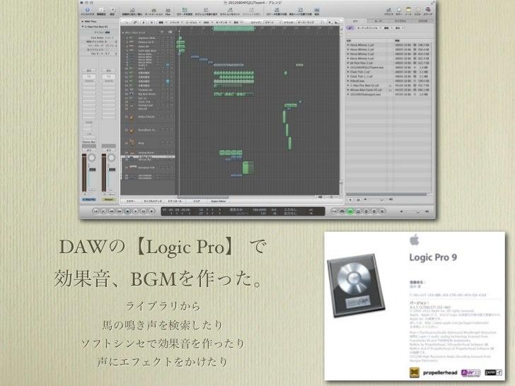 DAWの【Logic Pro】 で効果音、BGMを作った。     ライブラリから   馬の鳴き声を検索したり ソフトシンセで効果音を作ったり   声にエフェクトをかけたり