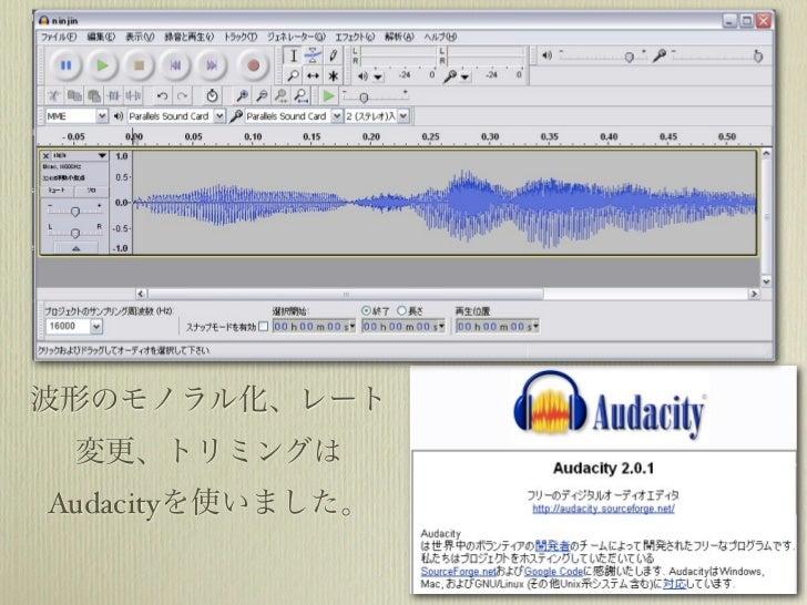波形のモノラル化、レート 変更、トリミングはAudacityを使いました。