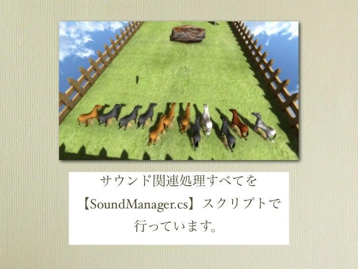 サウンド関連処理すべてを【SoundManager.cs】スクリプトで      行っています。