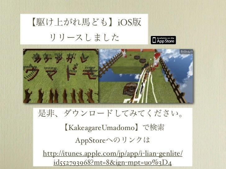 【駆け上がれ馬ども】iOS版  リリースしました 是非、ダウンロードしてみてください。      【KakeagareUmadomo】で検索           AppStoreへのリンクは http://itunes.apple.com/jp...