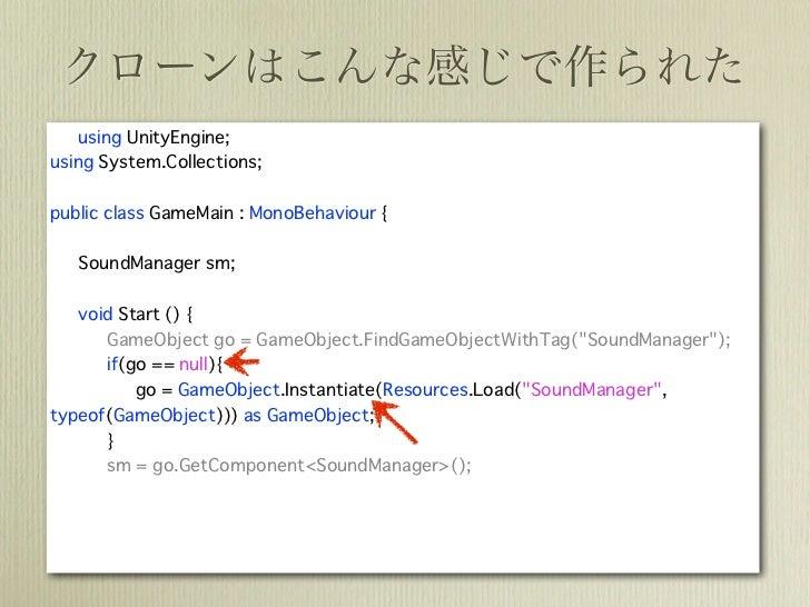 クローンはこんな感じで作られた    using UnityEngine;using System.Collections;public class GameMain : MonoBehaviour {�� SoundManager sm;� ...
