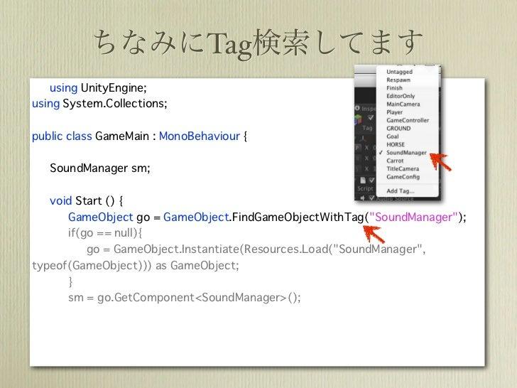 ちなみにTag検索してます    using UnityEngine;using System.Collections;public class GameMain : MonoBehaviour {�� SoundManager sm;� vo...